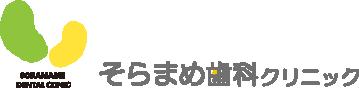 そらまめ歯科クリニック|愛媛県松山市