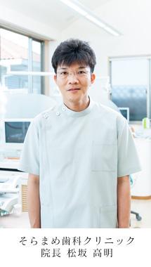 そらまめ歯科クリニック 院長 松坂 高明